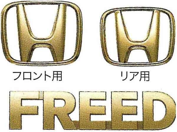 外装・エアロパーツ, エンブレム  GB3 GB4 FREED