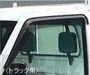 【クリッパートラック】純正 U71T PU72T プラスチックバイザ...