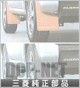 pai020 『パジェロミニ』 純正 H58A H53A マッドフラップ パ...