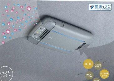 『アベンシスワゴン』 純正 AZT251 AZT250 AZT255 除菌イオン空気清浄器ドームランプ付オート パーツ トヨタ純正部品 クリーン avensis オプション アクセサリー 用品