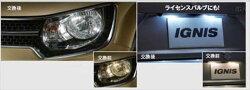 イグニスパーツLEDポジションランプ2個セット【スズキ純正部品】FF21Sオプションアクセサリー用品純正ランプ
