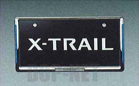 『エクストレイル』 純正 T31 NT31 TNT31 DNT31 イルミネーション付ナンバープレートリムセット パーツ 日産純正部品 ナンバーフレーム ナンバーリム ナンバー枠 X-TRAIL オプション アクセサリー 用品