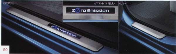 『リーフ』 純正 AZE0 キッキングプレート パーツ 日産純正部品 leaf オプション アクセサリー 用品