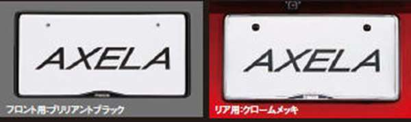『アクセラ』 純正 BM5FS ナンバープレートホルダー ※1枚より ※リヤ封印注意 パーツ マツダ純正部品 axela オプション アクセサリー 用品
