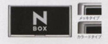 『NBOX』 純正 JF1 JF2 ライセンスフレーム パーツ ホンダ純正部品 オプション アクセサリー 用品