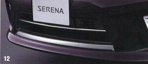 『セレナ』 純正 C26 フロントバンパーグリルフィン PRMW0 PRMW0 PRMW0 パーツ 日産純正部品 SERENA オプション アクセサリー 用品