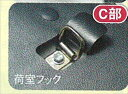 het024 『ハイゼットバン』 純正 S320 荷室フック(2個セット...
