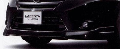 『ラフェスタ』純正CWEFWNフロントプロテクター(34K・35N)パーツ日産純正部品フロントスポイラーエアロパーツカスタムLAFESTAオプションアクセサリー用品
