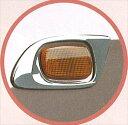 メッキサイドターンランプガーニッシュ MAX L950