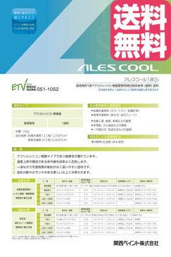 【送料無料】カンペ アレスクール1液Si(KP標準色/淡彩:艶有):15kg<関西ペイント>