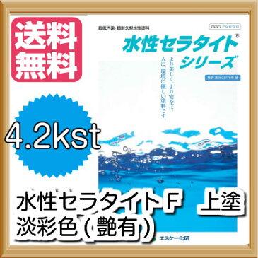 【送料無料】水性セラタイトF(淡彩色:艶有):4.2kgセット 超低汚染型ふっ素樹脂塗料<エスケー化研>