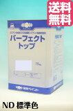 【送料無料】パーフェクトトップ ND標準淡彩色(艶有)水性外装用塗料:15kg<日本ペイント>