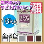 【送料無料】1液ハイポンファインデクロ(各色)錆止め塗料:16kg