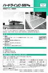【送料無料】ハードラインC-500(艶消し白)路面標示用塗料:20kg<ライン引き塗料>