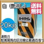 【アトミクス】ハードラインC−500(艶消し黄)路面標示用塗料:20kg