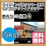 【送料無料】ピュアライドUVプロテクト4Fクリヤー(艶有 / 3分艶)15kgセット<日本ペイント>サイディングボード用フッ素系外壁保護クリヤー塗料
