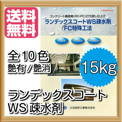 ランデックスコートWS疎水剤ツヤ有り/ツヤ消し(各10色):15kg<大日技研工業>:スズキペイント