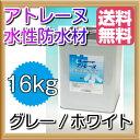 【送料無料】アトレーヌ水性防水材(グレー/ホワイト)1液形防水塗料:16kg<アトミクス>