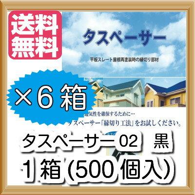 タスペーサー02 黒(1箱500個入り)×6箱屋根縁切り部材<セイム>:スズキペイント