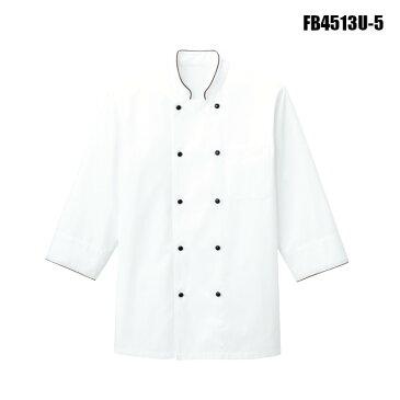 コックシャツ FB4513U-5 パイピング フードサービス ブラウン 男女兼用 コックコート 7分袖 レストラン カフェ ユニフォーム 飲食店 調理服 厨房服 メンズ レディース