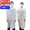 防護服 使い捨て 医療用 アイソレーションガウン 日本製 10枚 セット ウィルス対策 予防衣 長袖 ガウン
