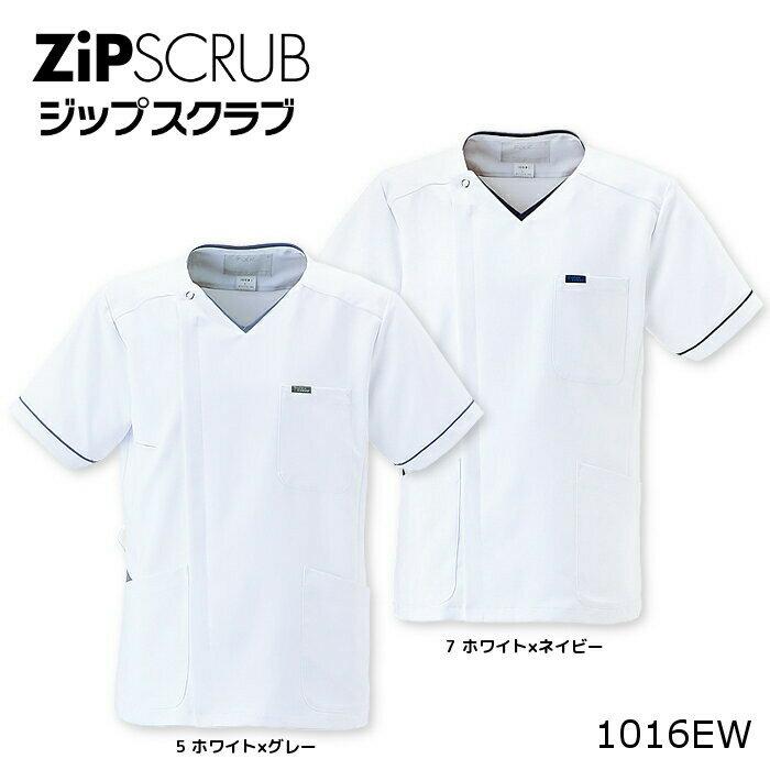 白衣 ジップスクラブ メンズ 看護 診察 半袖 ...の商品画像