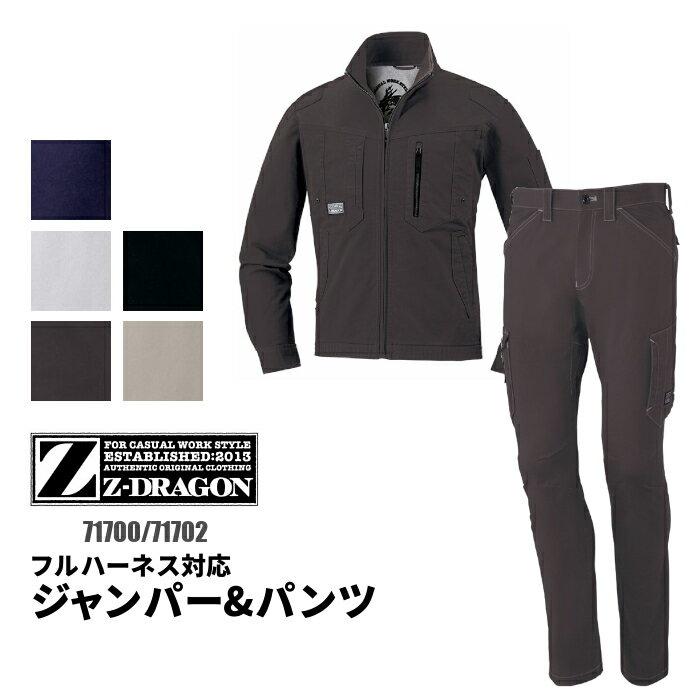 作業服, ジャケット 7170071702 Z-DRAGON