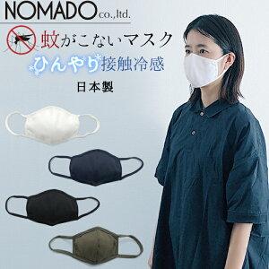 夏用マスク 日本製 1枚 接触冷感 ひんやり 涼しい 蚊がこない DNM2020 NOMADO ノマド 布マスク 繰り返し使える 洗える 女性用 男性用 レディース メンズ