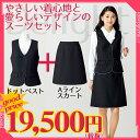 【スーツセット】事務服 ベスト AV1252 Aラインスカート AS2288 ドット ストレッチ 立...