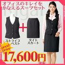 【スーツセット】事務服ベストAV1253AS2291タイトスカートストライプストレッチRigel