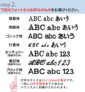 フォントは楷書体、明朝体、ゴシック体、行書体、センチュリー、筆記体、ブロック体の7種類