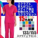 白衣 スクラブ 上下セット 送料無料 男性 女性 133 155 KAZEN カラースクラブ 女性用 手術衣 医療用白衣|医師 メンズ レディース ユニ…