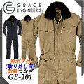 送料無料防寒つなぎ防寒ツナギ作業着メンズ人気GE-201S〜3LかっこいいGRACEENGINEERS