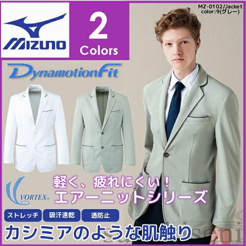 白衣 男性 MZ-0102 ミズノジャケット 外出時に使えるドクターコート白衣 ドクタージャケット 診...