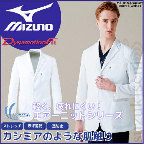 白衣 男性 メンズ MZ-0104 ミズノジャケット ドクターコート白衣 ドクタージャケット 診察衣 医療...