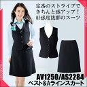 事務服 セット AV1250/AS2284 ベスト&Aラインスカートセット ベスト スカート ストラ...