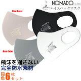 マスク 飛沫防止 布マスク 完全防水 エコテックス 6枚 DNM2020 NOMADO ノマド 布 繰り返し使える 洗える 女性用 男性用 レディース メンズ