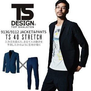 【500円OFFクーポン配布中】TS DESIGN スーツ カジュアル テレワーク TS 4D ステルス ジャケット パンツ メンズ ストレッチ 春夏向け ワークウェアスーツ スーツ型 作業着