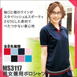 ポロシャツ デザイン おしゃれ ハニカムメッシュ マックス NaturalSmile サックス ネイビー ホワイト ブラック ターコイズ