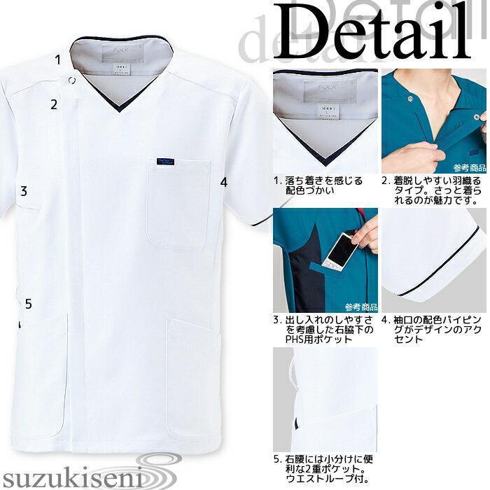 白衣 ジップスクラブ メンズ 看護 診察 半袖...の紹介画像2