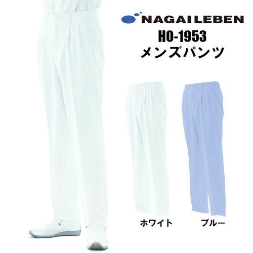 メンズツータックパンツ ズボン 男性用 ホワイト(白)・ブルー 透けない ナガイレーベン naway HO-1...