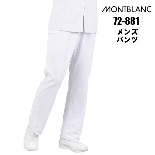 メンズカーゴパンツ ノータック ストレート ズボン 白(ホワイト) montblanc 住商モンブラン 72-881...