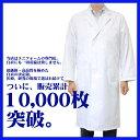 白衣 男性 長袖白衣 実験衣 MR-110 男性用白衣 抗菌加工が施された高品質素材で安心 男性用のシングルドクターコート白衣 医療用 長袖…