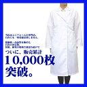 白衣 女性 実験衣 MR-120 抗菌加工が施された高品質素材で安心 女性用のシングル型白衣 ドクターコート白衣 エステ 歯医者 医療用白衣|エステユニフォーム エステユニホーム ユニフォームエステ エステティシャン サロン 制服専科 医師 医務衣
