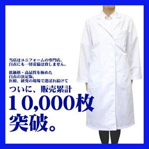 【レディース】【プチプラ】【白衣】【メディカル】女性用シングルドクターコート