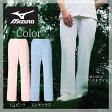 白衣 ズボン ミズノ白衣 女性 パンツ MZ-0014 ナース服 女性用ズボン 医療用白衣 病院白衣 看護師白衣 ミズノブランド