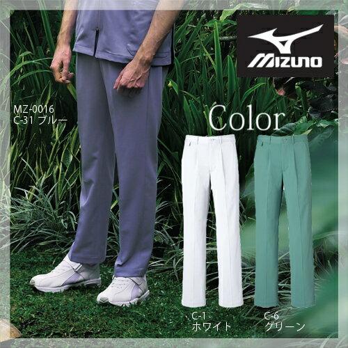 白衣 男性 mizuno ミズノ白衣 ズボン パンツ MZ-0016 ホワイト 白 グリーン ブルー 高級白衣 医師...