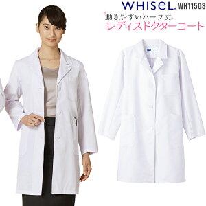 【白衣】【レディース】【女性】ハーフコートWH11503ドクターコートホワイト