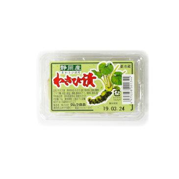 【送料込】静岡産 本わさび使用 わさび漬 《70g×5個》 株式会社タムラ食品