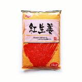 刻み 紅生姜 (1キロ×12袋) 藤森食品 6×2 送料無料